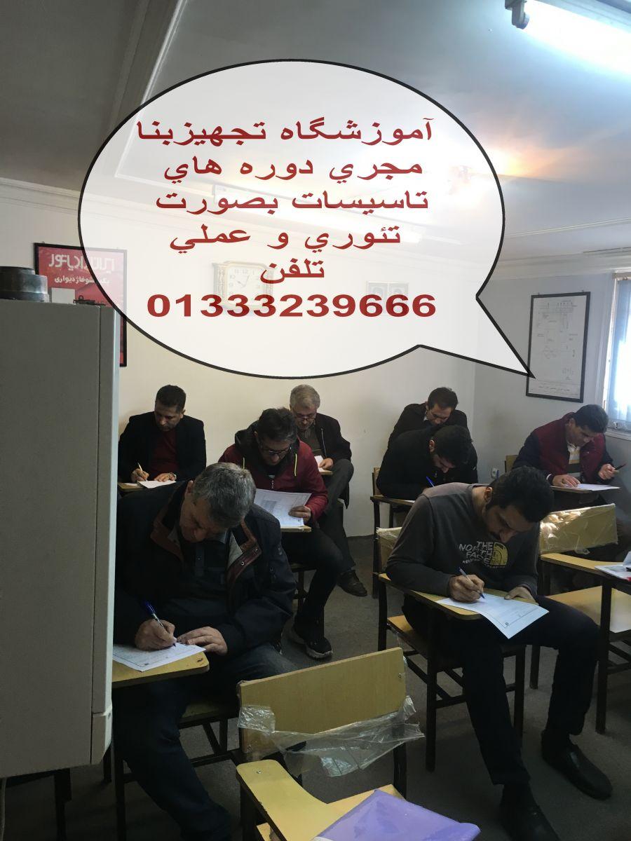 آموزش تاسیسات  در رشت